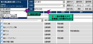電子部品調達ツールTOP画面